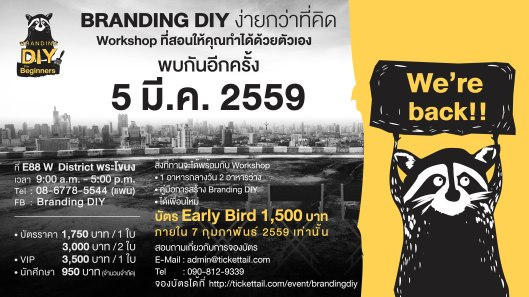 Poster Promote DIY EP2-01.jpg