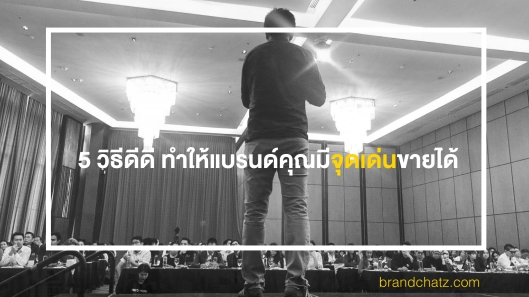 5 ways branding.001.jpeg