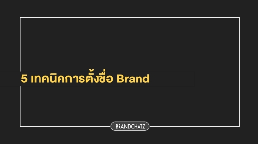 Brand name.001