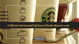 Charming brand.001