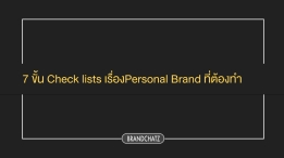 7 ways personal brand checklists.001
