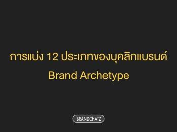 Archetype.001