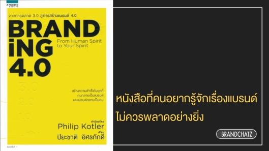 branding 4.0.001