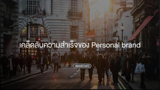 personal brand secret.001
