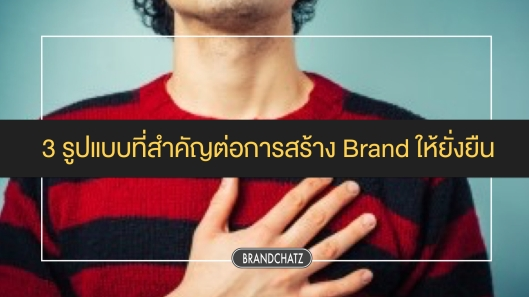 3-ways-build-strong-brand-001