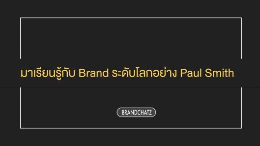 paul-smith-001