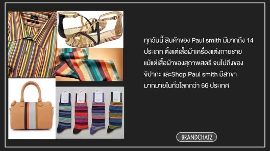 paul-smith-008