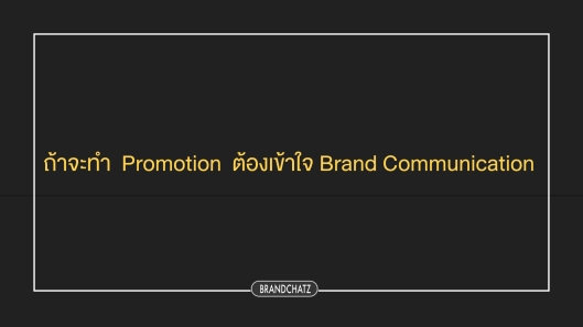 Promotion.001
