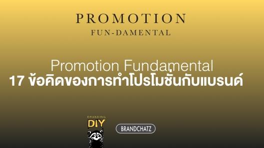 17-promotion-funda-001