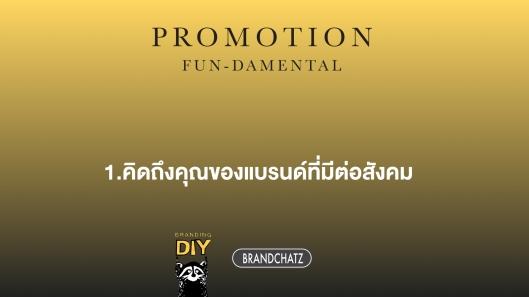 17-promotion-funda-002