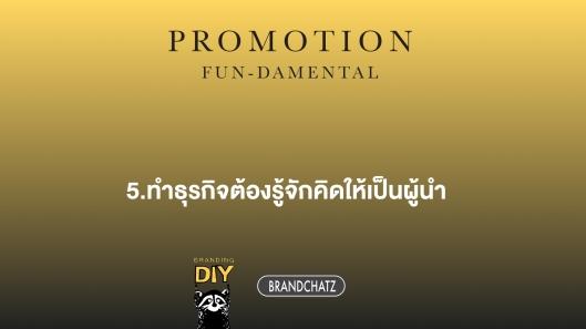 17-promotion-funda-007