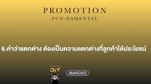 17-promotion-funda-008