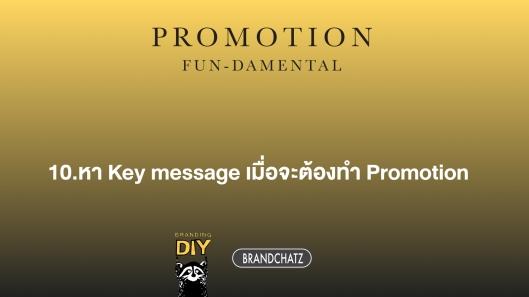 17-promotion-funda-012