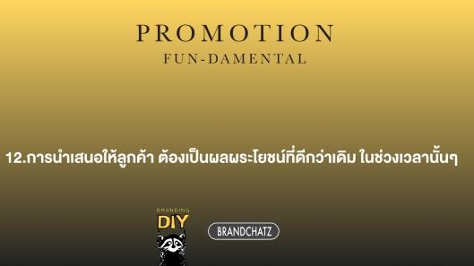 17-promotion-funda-014