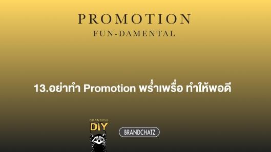 17-promotion-funda-015