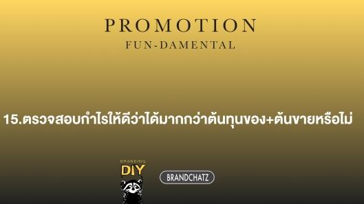 17-promotion-funda-018