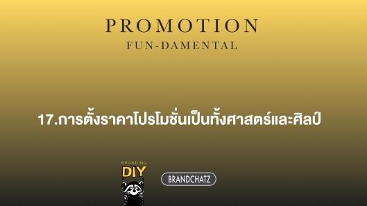 17-promotion-funda-020