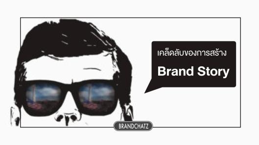 brand-story-001