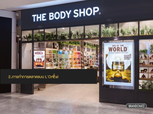 Bodyshop.003