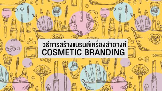 Cosmetic branding-01
